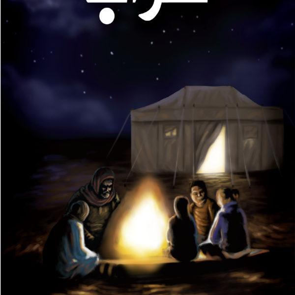 سراب محمد العنزي