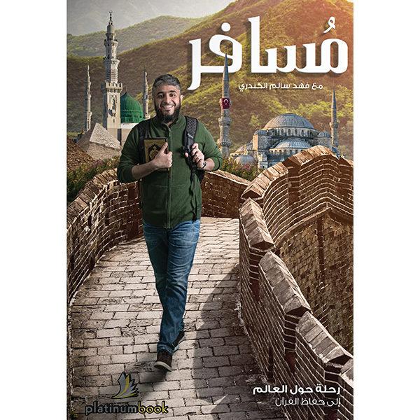 مسافر القرآن