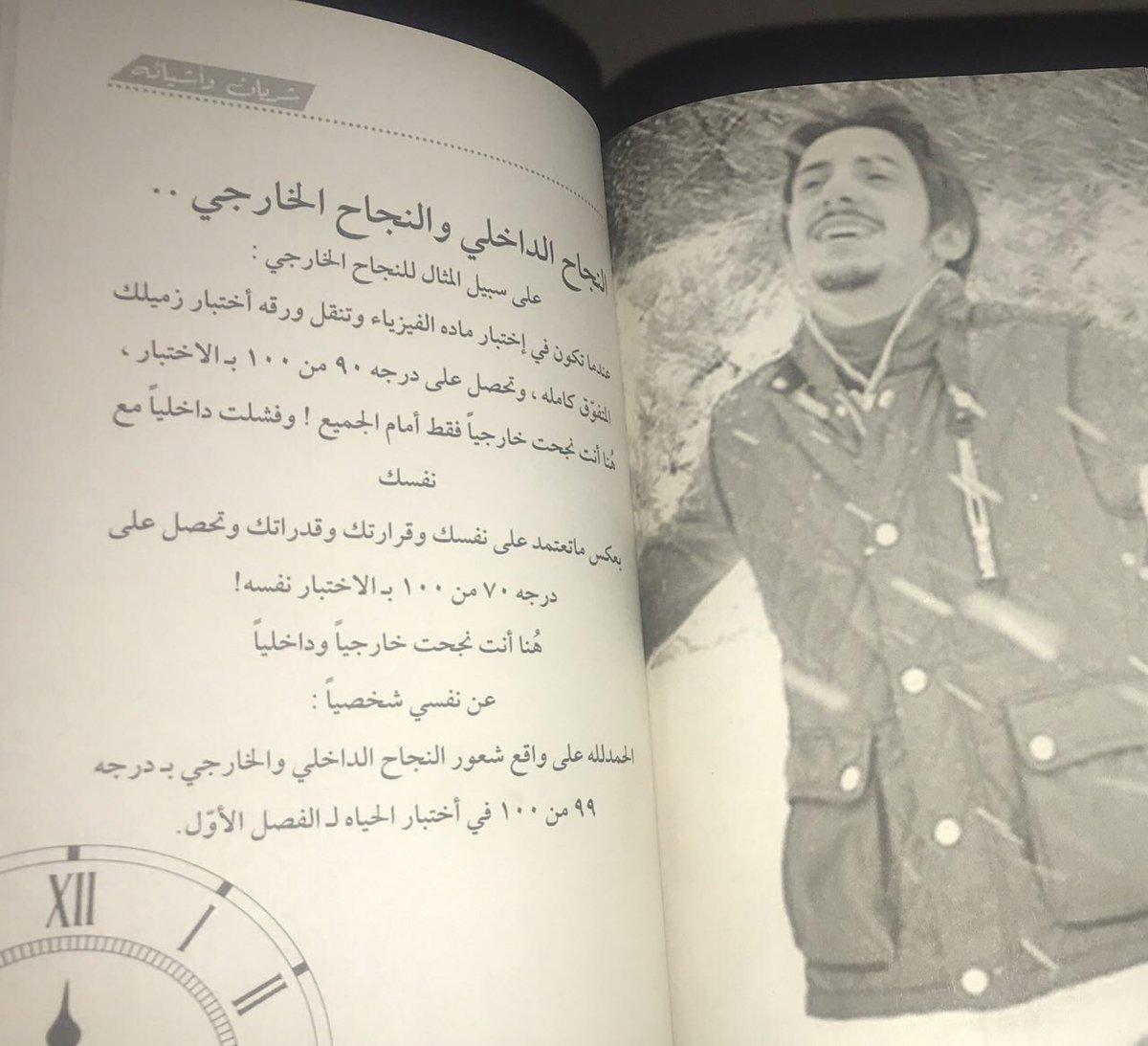 تحميل كتاب شريان الديحاني pdf