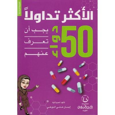 50 دواء