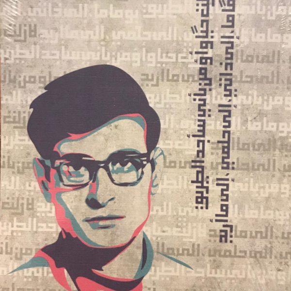نوت بوك محمود درويش