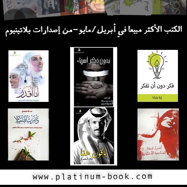 الكتب الأفضل مبيعا