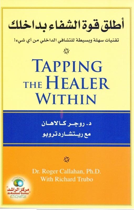 كتاب اطلق قوة الشفاء بداخلك