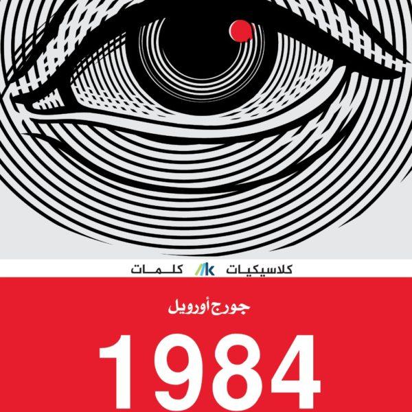 1984 دار كلمات