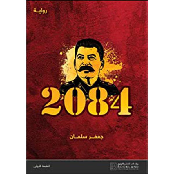رواية 2084