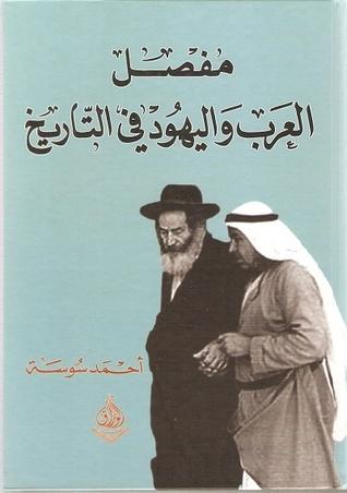 مفصل العرب واليهود في التاريخ