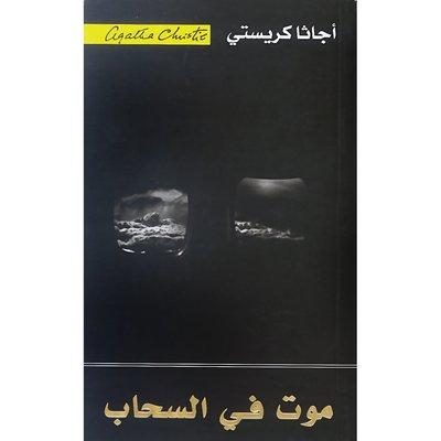 للمزيد من كتب اجاثا