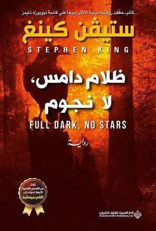 ظلام دامس، لا نجوم