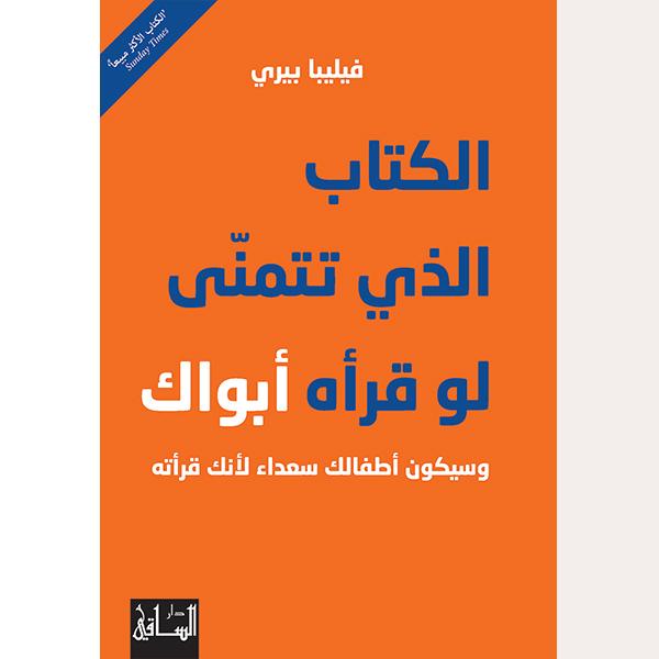 الكتاب الذي تتمنى
