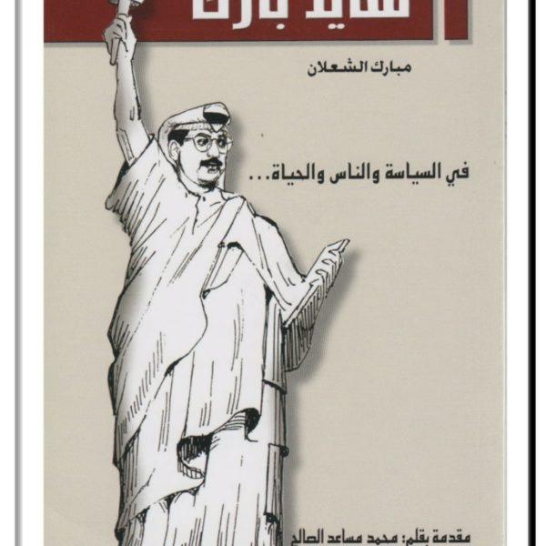 مبارك الشعلان