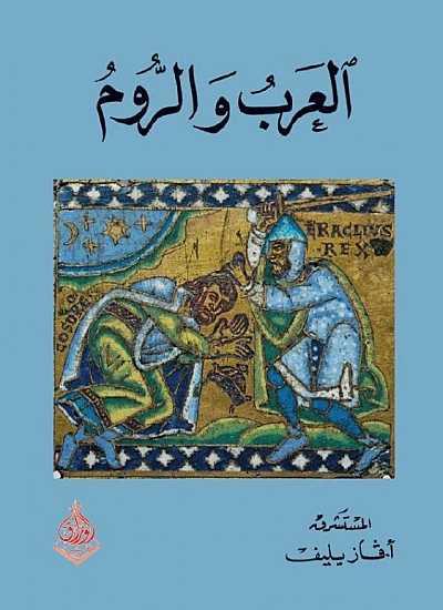 العرب والروم