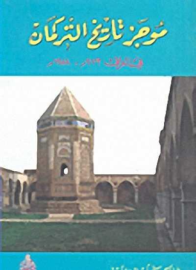 موجز تاريخ التركمان