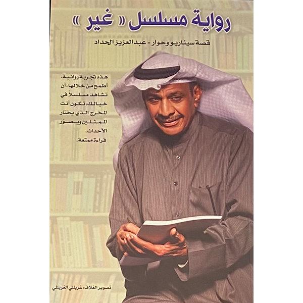 رواية عبدالعزيز الحداد