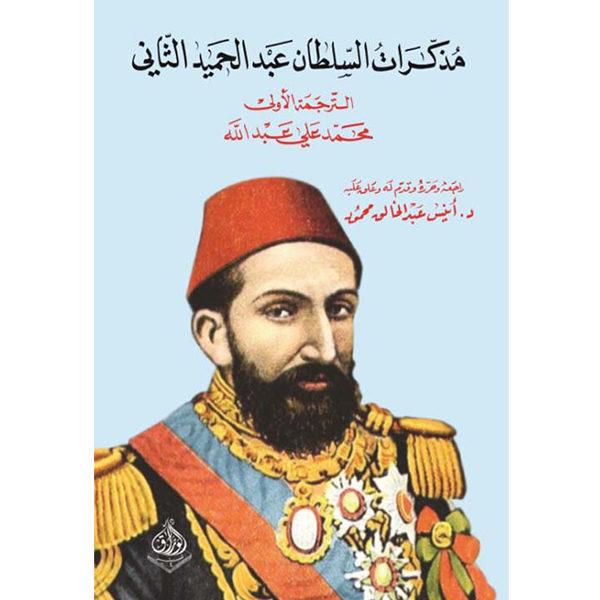 مذكرات السلطان عبدالحميد الثاني