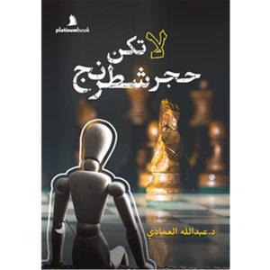 لا تكن حجر شطرنج