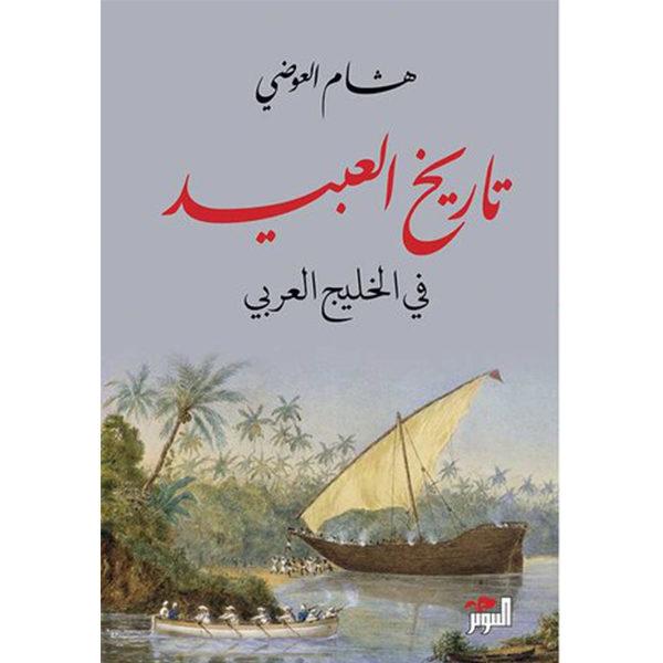 تاريخ العبيد في الخليج