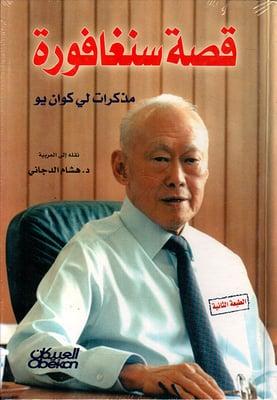 قصة سنغافورة مذكرات لي كوان يو
