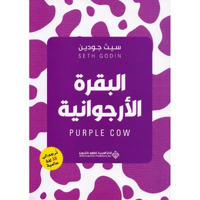 البقرة الأرجوانية