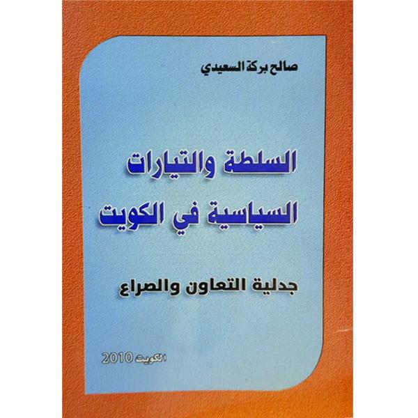 السلطة و التيارات السياسية في الكويت