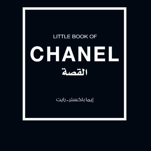 شانيل - CHANEL