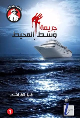 جريمة وسط المحيط